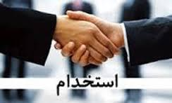 آگهی استخدام مهر 95